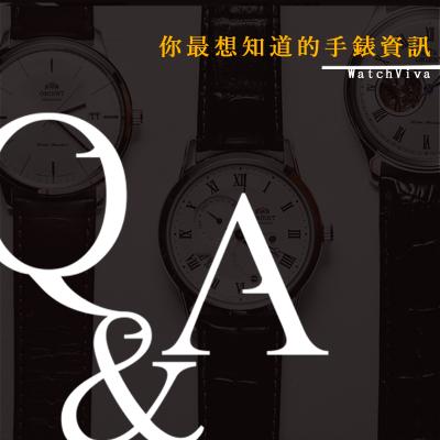 手錶 Q & A