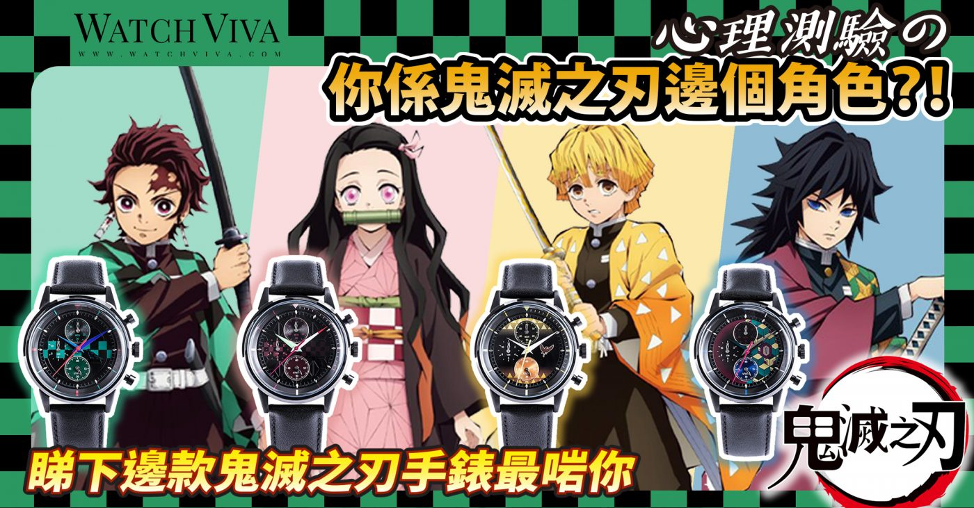 鬼滅之刃 X SuperGroupies日本動漫手錶
